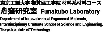 Funakubo laboratory